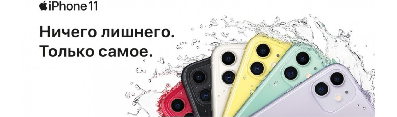 2 - iPhone 11
